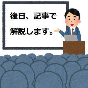 【ラスト】JENCO投資日記・・20年12月27日