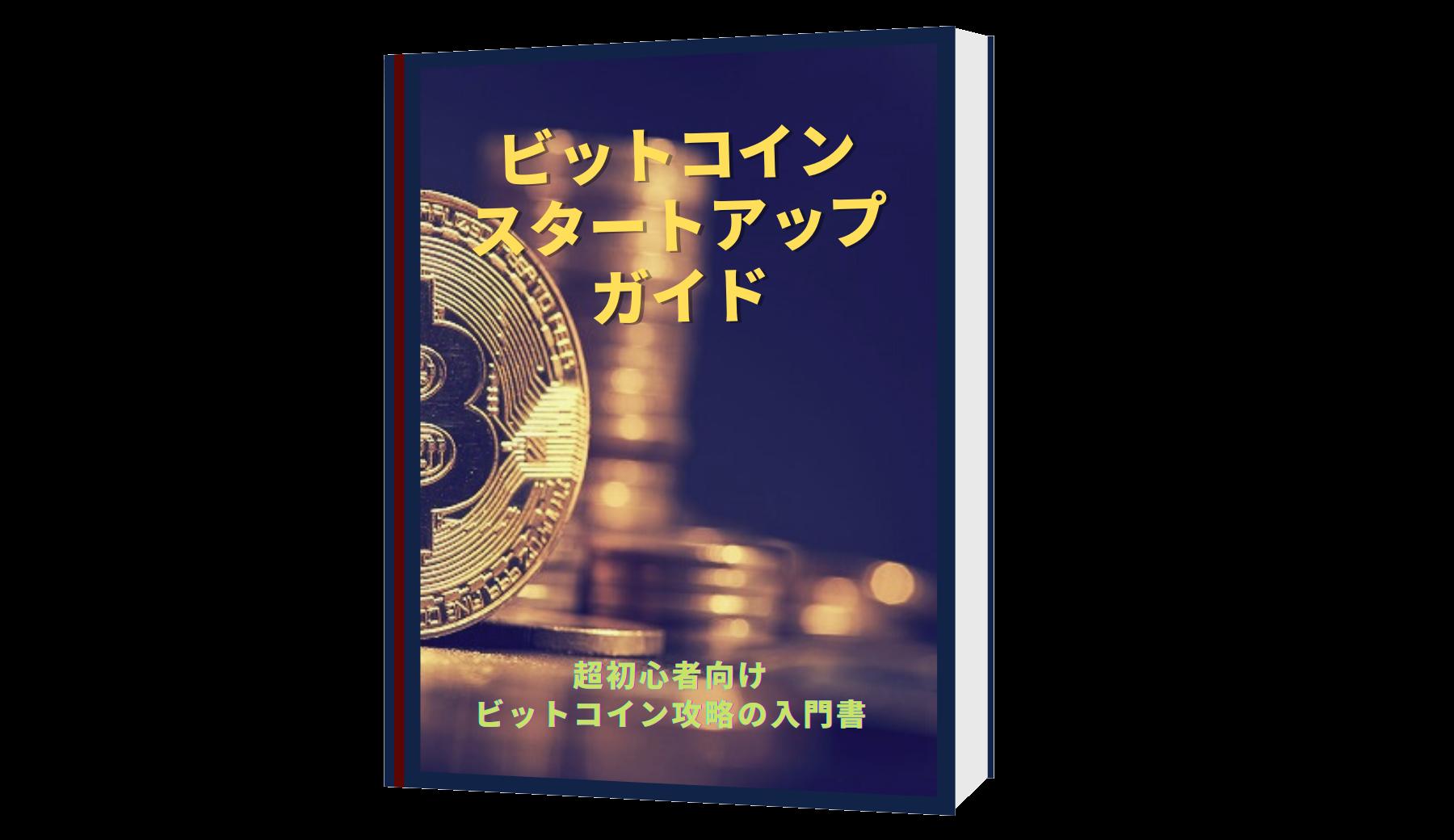 ビットコイン入門『スタートアップガイド』