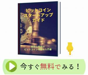 ビットコインの入門書『ビットコインスタートアップガイド』