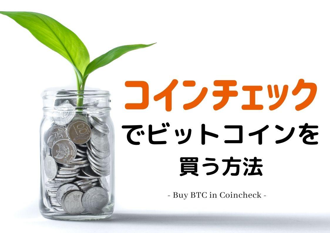 コインチェックを使ったビットコインの始め方を詳しく解説します
